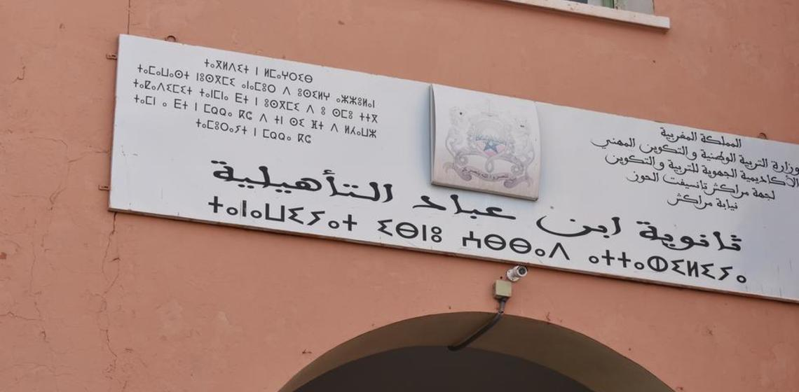 school exterior, Morocco, with Arabic and Amazigh writing